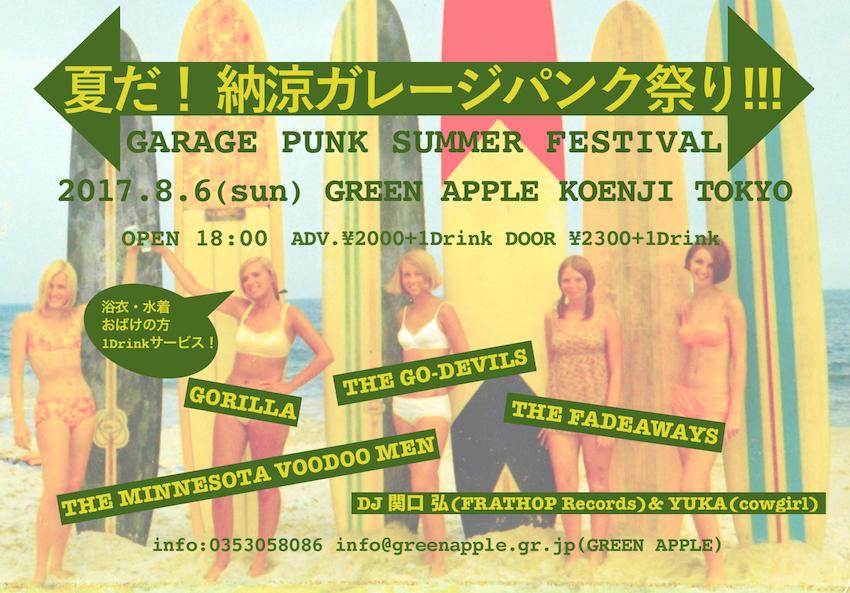 夏だ! 納涼ガレージパンク祭り☆